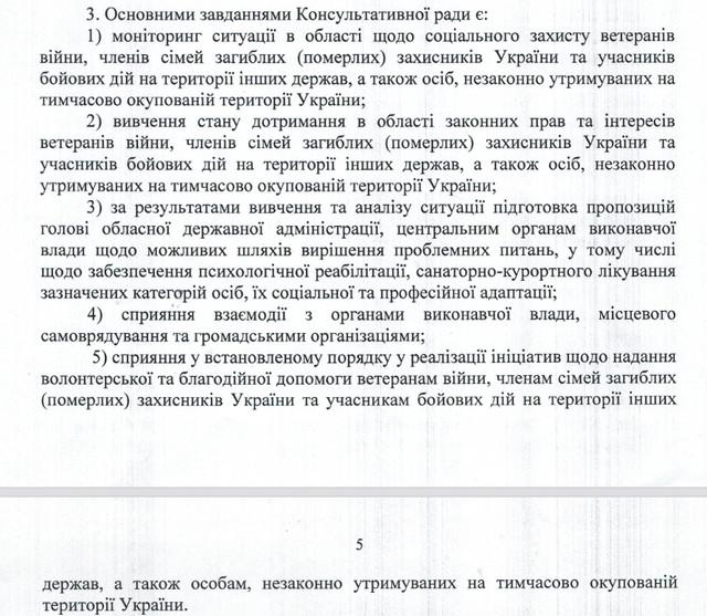 kons rada - При Житомирській ОДА створили консультативну раду у справах ветеранів війни та сімей загиблих захисників України