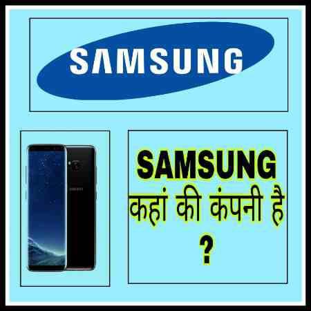 Samsung kahan ki company hai ? सैमसंग कहां की कंपनी है ?