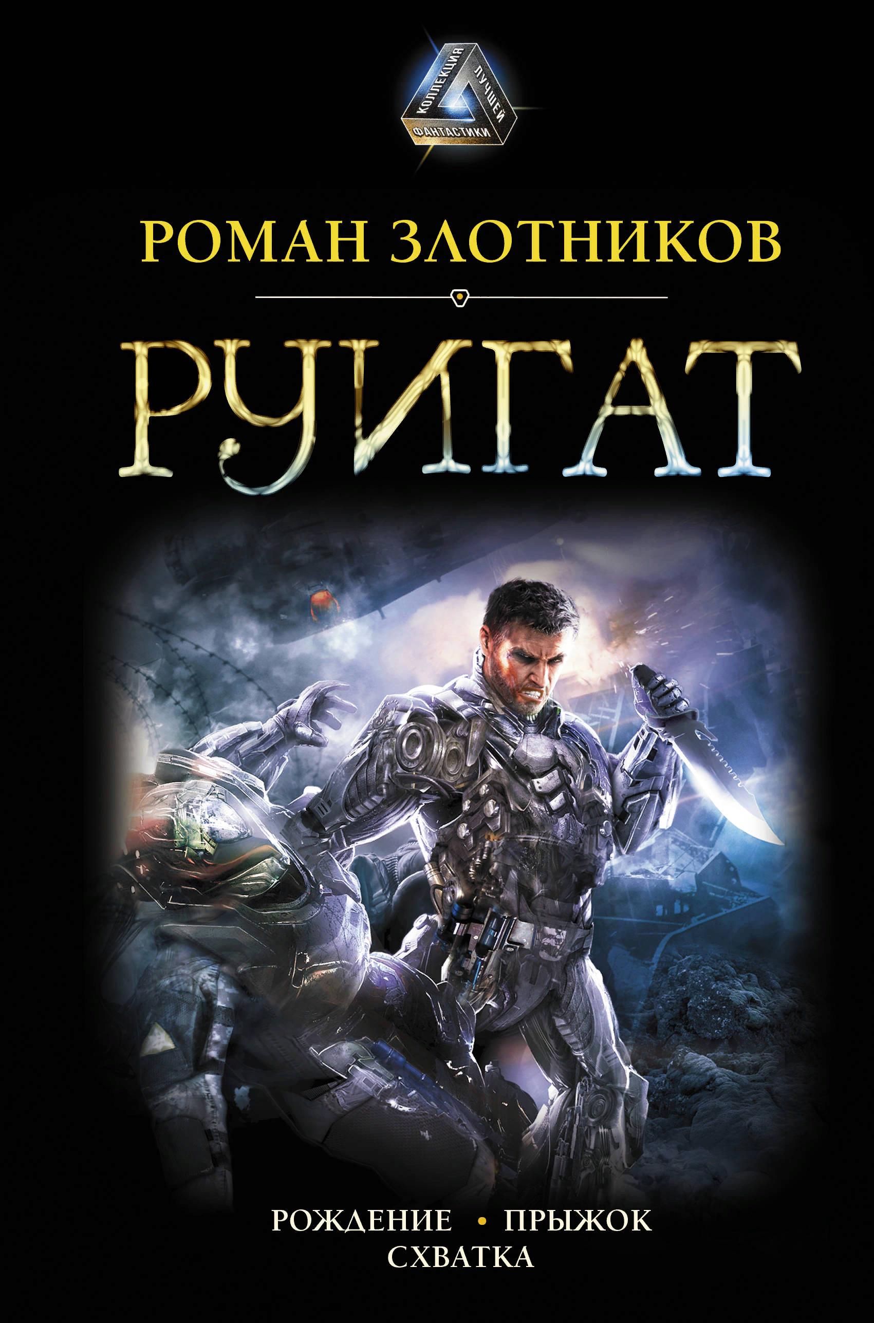 Роман Злотников «Руигат»