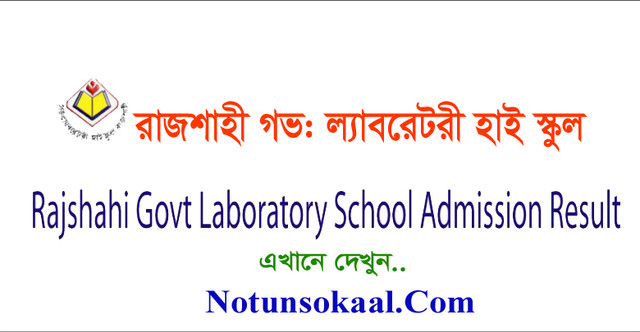 Rajshahi-Govt-Laboratory-High-School-Admission-Result-2021