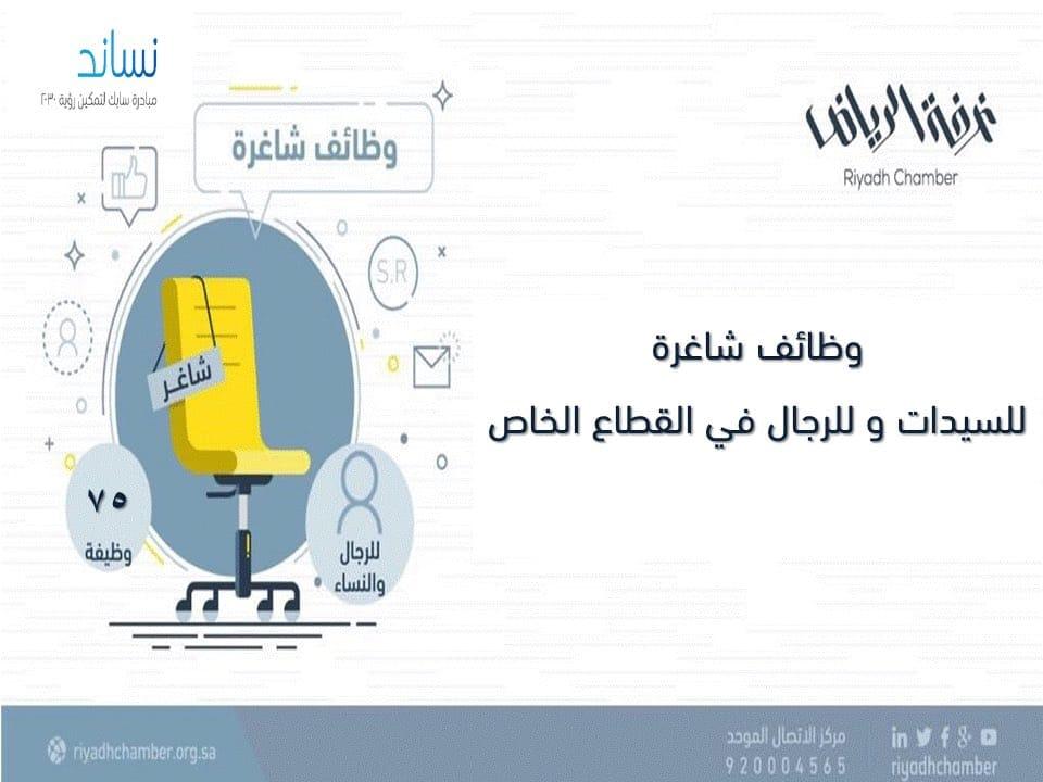 غرفة الرياض تعلن 75 وظيفة شاغرة في القطاع الخاص