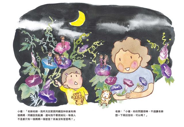 一個家庭,有兩個媽媽,真的很奇怪嗎?  台灣第一部探討女同志家庭的原創繪本,  用故事輕鬆教孩子,學習尊重與包容! 03