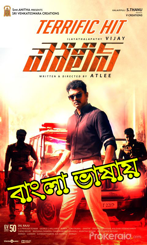 Theri (2021) New Released Bengali Dubbed Movie 720p HDRip 700MB Download