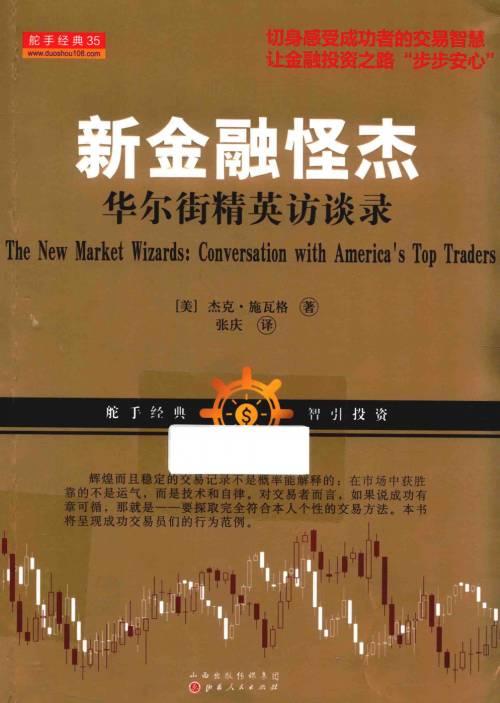 新金融怪傑:華爾街精英訪問錄(175MB@PDF@OP@簡中)
