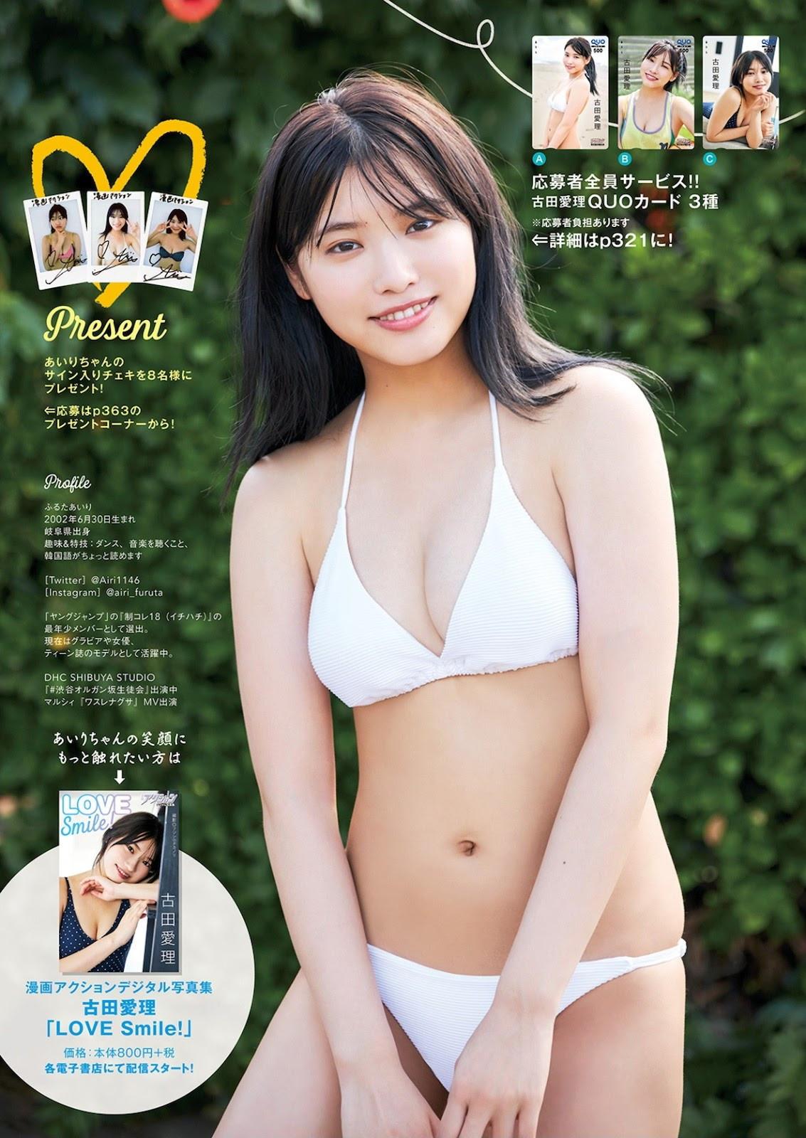 Airi Furuta 古田愛理 Jun Amaki 天木じゅん 1-008