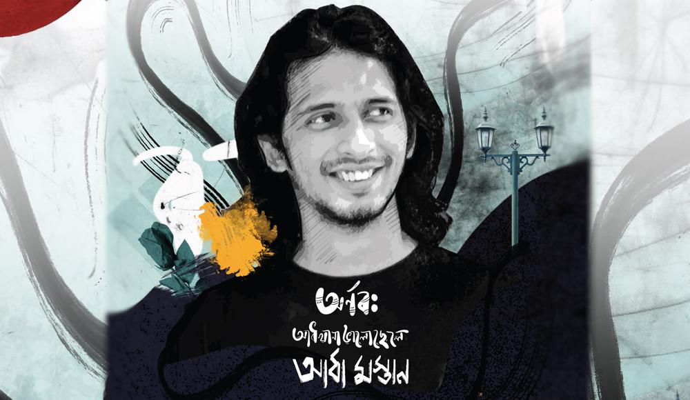 Adkhana Bhalo Chele Adha Mostan