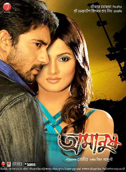 Amanush (2010) Bengali 480p HDRip x264 AAC 500MB ESub