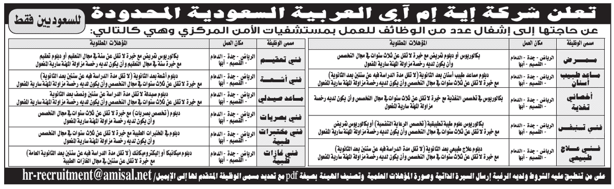 وظائف إيه إم آي العربية السعودية