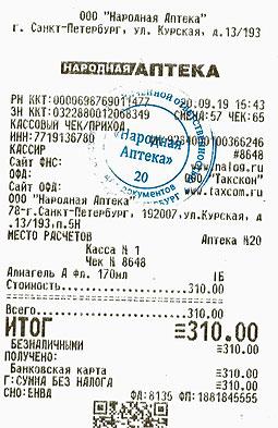 PAA-200919-chek-310