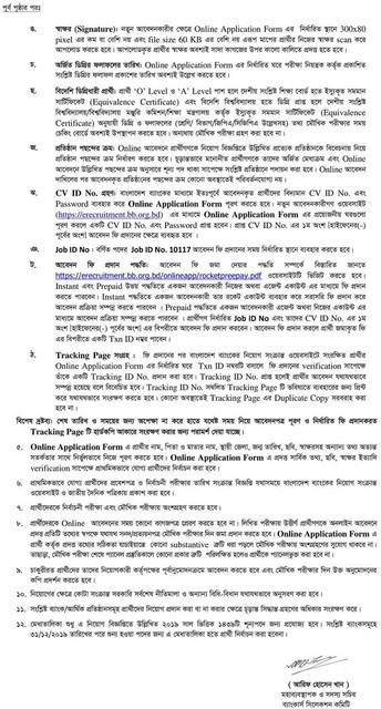 bb-bank-job-notice-2