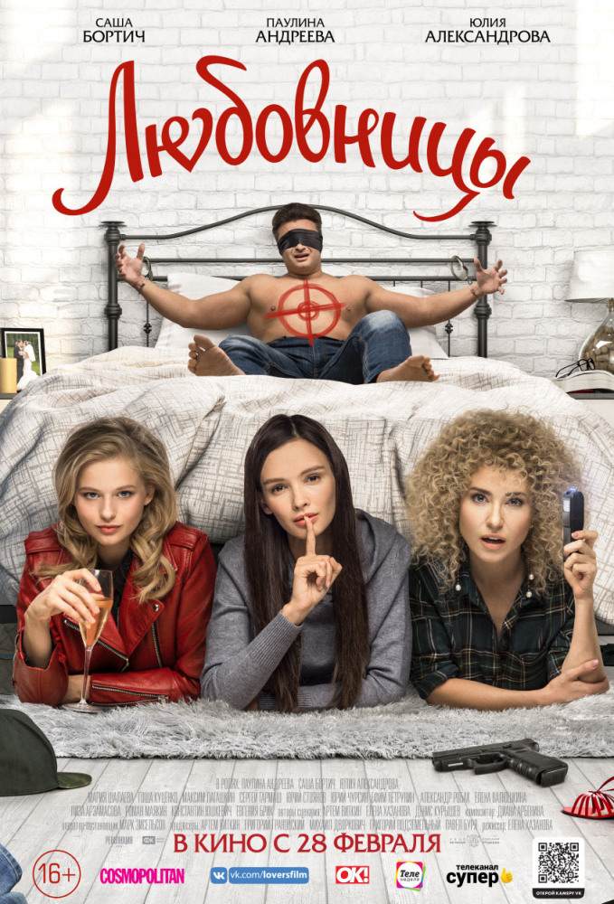 Смотреть Любовницы Онлайн бесплатно - Три обычные москвички — медсестра, студентка и актриса — случайно встречаются в баре и...