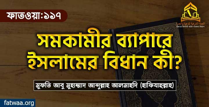 সমকামীর ব্যাপারে ইসলামের বিধান কী? -মুফতি আবু মুহাম্মাদ আব্দুল্লাহ আলমাহদি (হাফিযাহুল্লাহ)