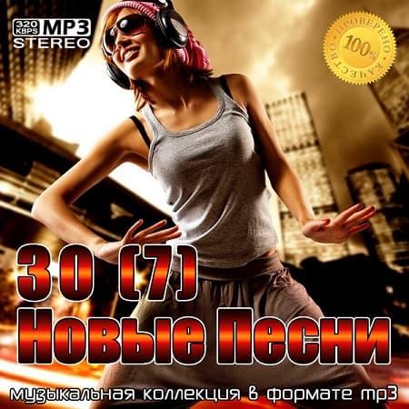 30(7) Новые Песни (2021) MP3