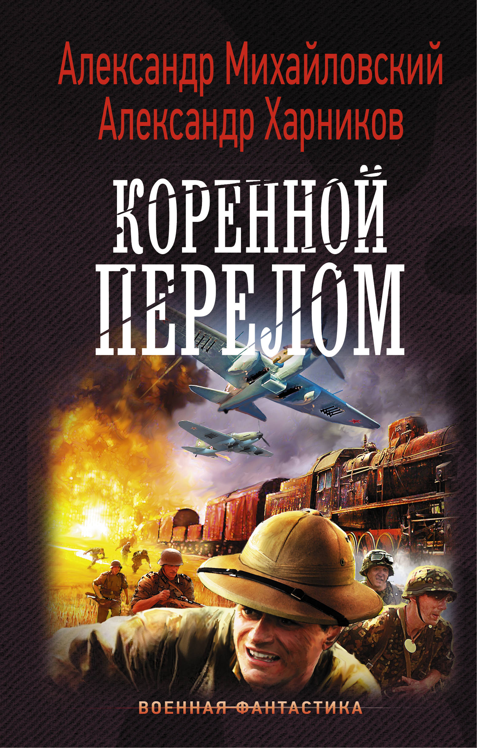 Александр Михайловский, Александр Харников «Коренной перелом»