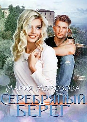 Серебряный берег. Мария Морозова