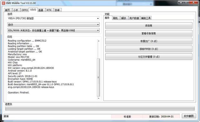 EMT-VIVO Y85 (PD1730, 8.1.0) Reset Screenlocks (Factory Reset)