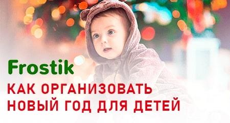 Как организовать Новый Год для детей - frostik