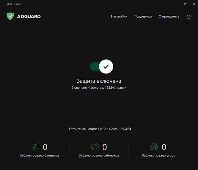 Adguard Premium 7.2.2936.0 RePack (& Portable) by elchupacabra (RU/ML)
