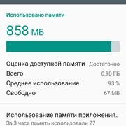 Screenshot-20161207-195557