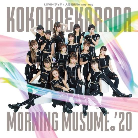 [Single] Morning Musume. – KOKORO KARADA/LOVEpedia/Ningen Kankei No way way