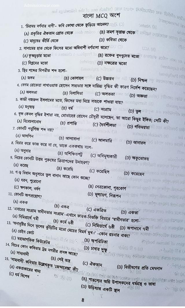 du-a-unit-bangla-question