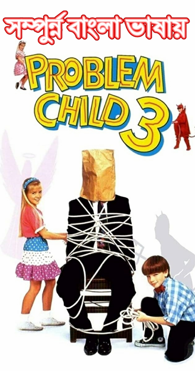 Problem Child 3: Junior in Love (2020) Bangla Dubbed 720p Bluray x265 AAC 650MB