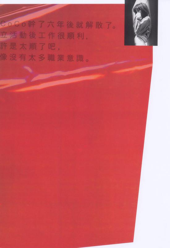 月刊 三浦理恵子 写真集 039