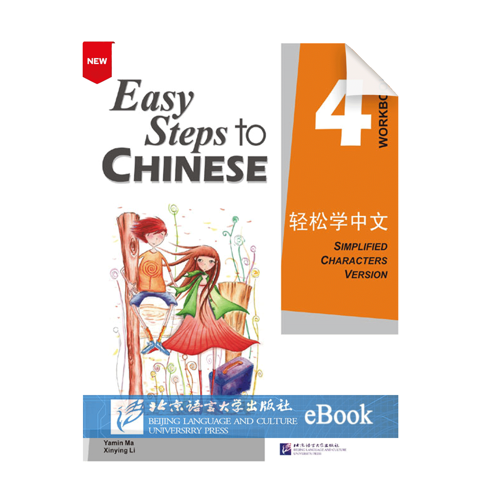 Easy Step To Chinese Qingsong Xue Zhongwen Workbook Di4Ce