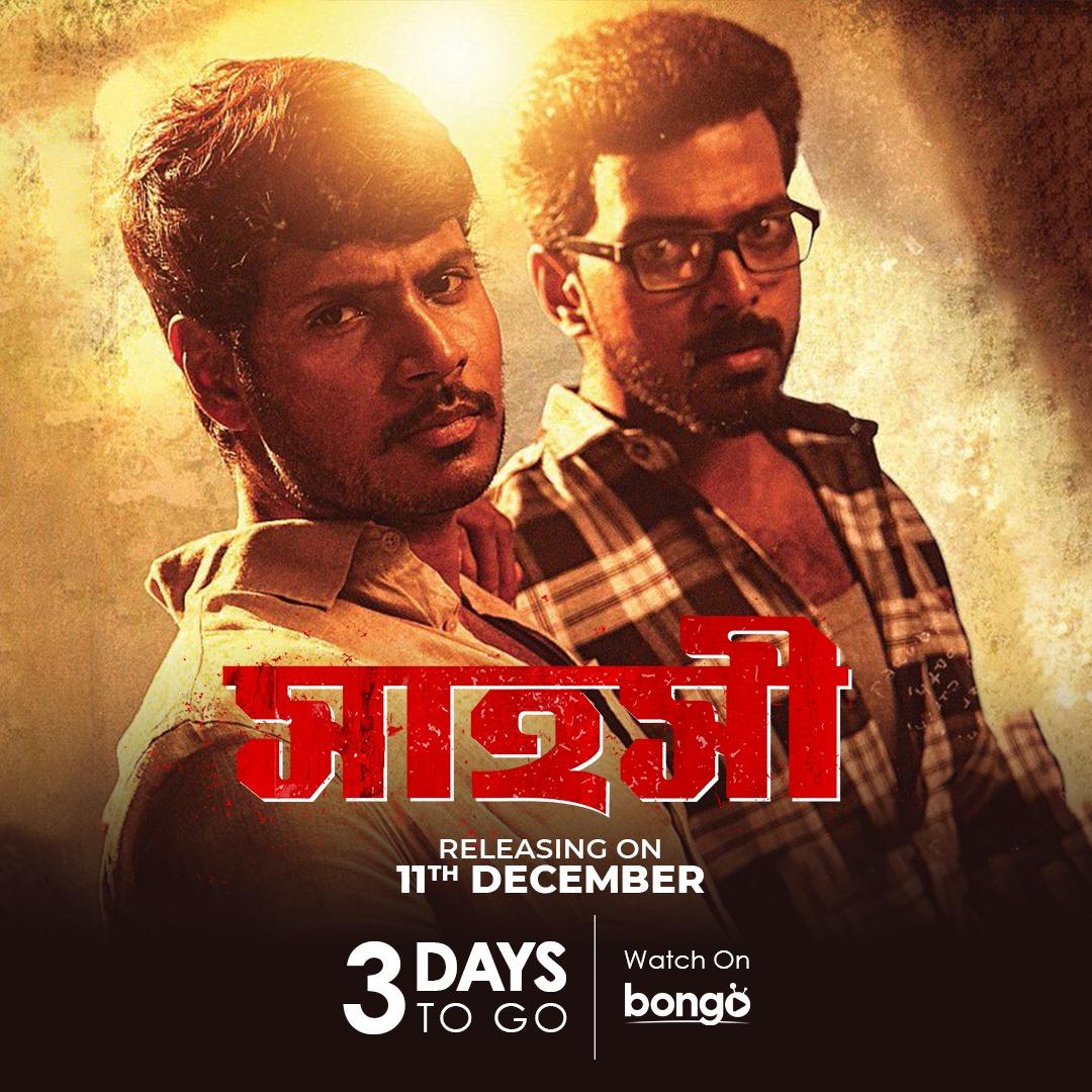 Shahoshi 2021 Bangla Dubbed Movie 720p ORG HDRip 900MB AAC