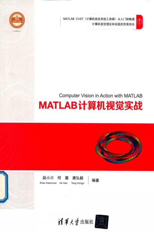MATLAB 計算機視覺實戰(76MB@PDF@OP@簡中)