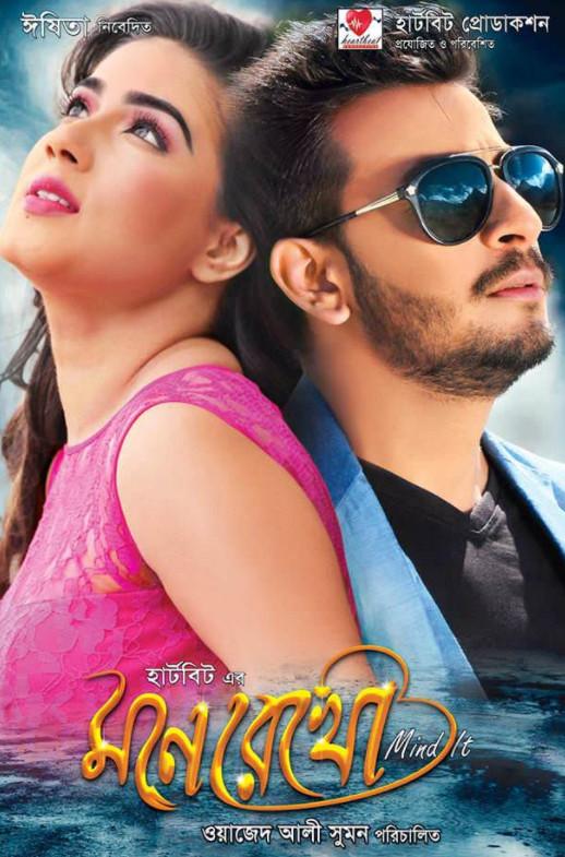 Mone Rekho 2020 Bangla Movie 720p UNCUT WEBRip 800MB Download