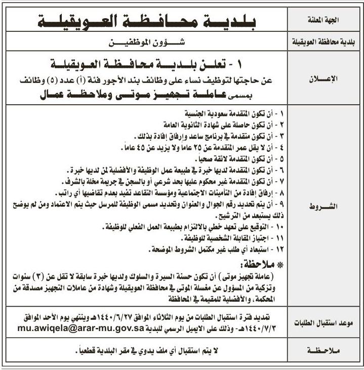 بلدية محافظة العويقيلة وظائف للنساء على بند الأجور وظيفة دوت كوم وظائف اليوم