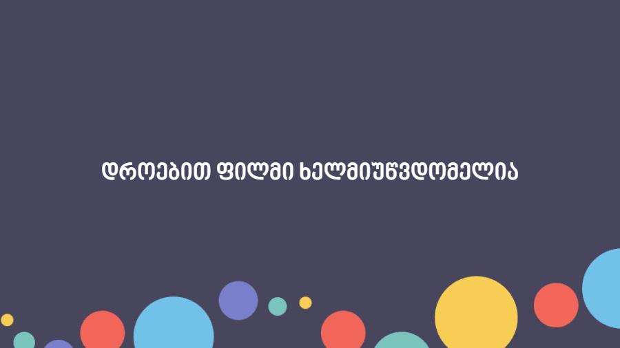iMOVS.GE - ფილმები ქართულად | Filmebi Qartulad