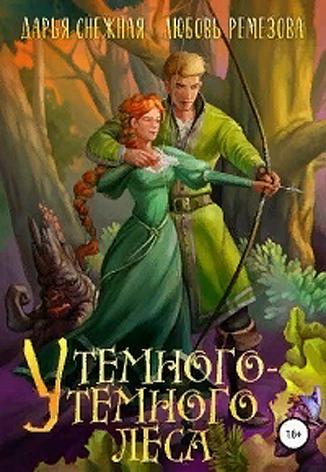 У темного-темного леса Авторы:Дарья Снежная, Любовь Ремезова
