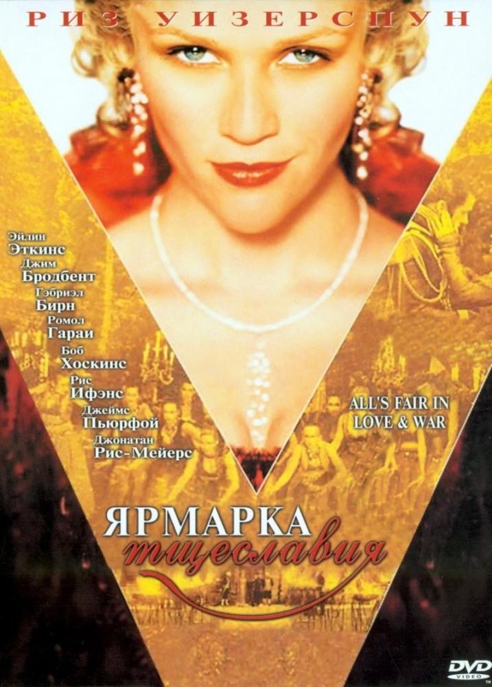 Смотреть Ярмарка тщеславия / Vanity Fair Онлайн бесплатно - Осиротевшая дочь художника и певицы Беки Шарп выросла в бедных кварталах Лондона, но...