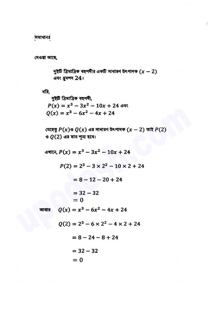 Class 9 Higher Math 8th Week Assignment Answer 2021