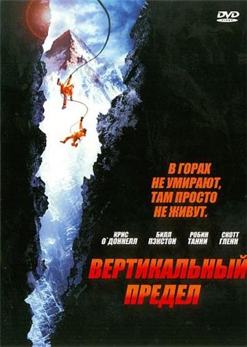 Смотреть Вертикальный предел / Vertical Limit Онлайн бесплатно - Группа альпинистов оказалась погребенной заживо в расщелине у вершины К-2, второй после...