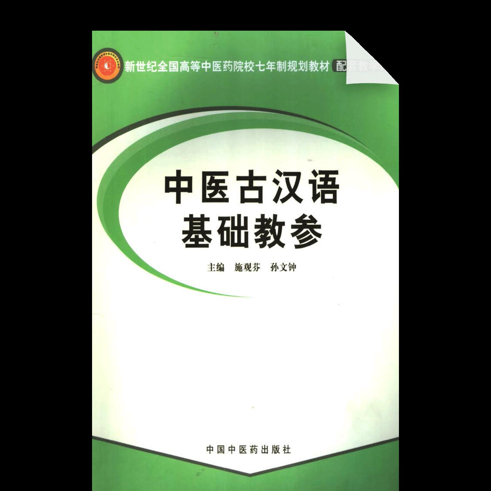 Zhongyi Guhanyu Jichu Jiaocan
