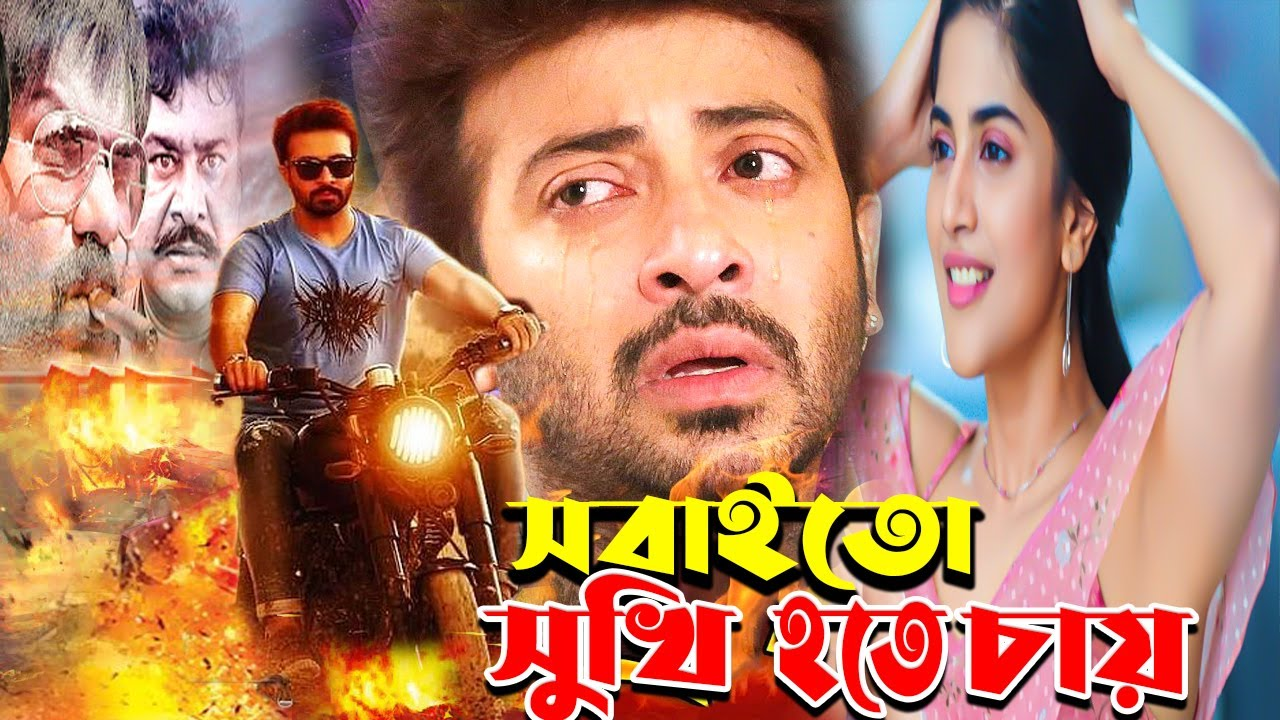 Sobai To Sukhi Hote Chay 2021 Bangla Hot Movie 720p HDRip 800MB Download