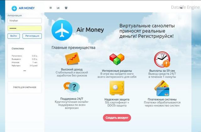 Скачать бесплатно скрипт экономической игры AirMon