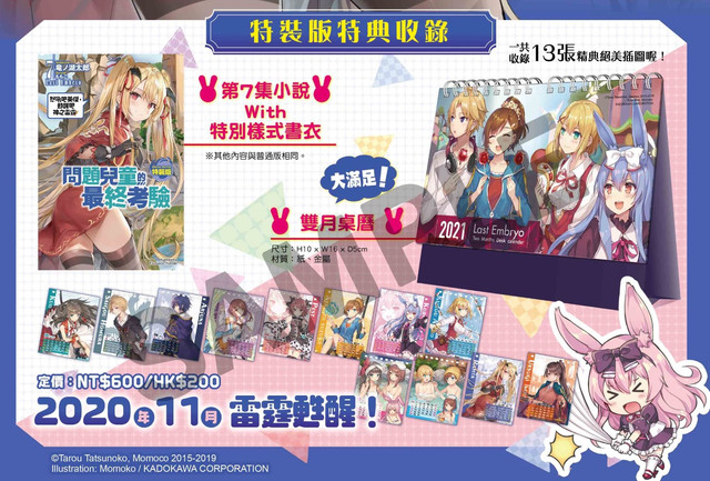 Topics tagged under 輕小說 on 紀由屋分享坊 05-07