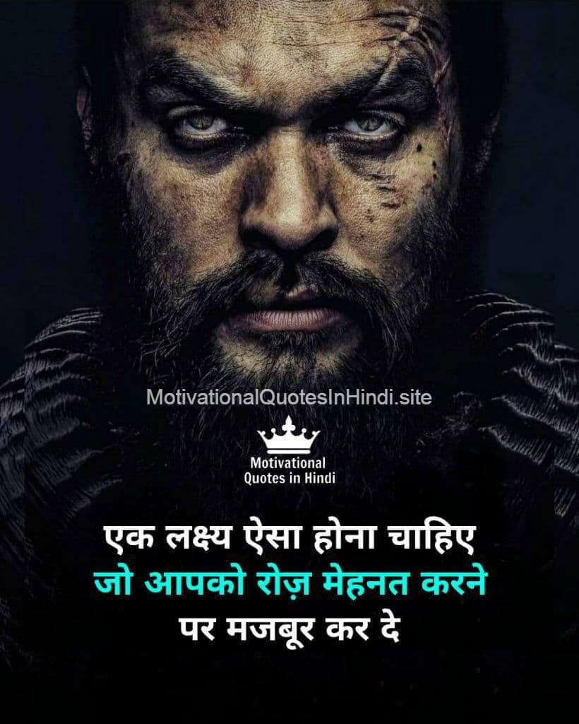 Motivational Quotes In Hindi For Success With Images