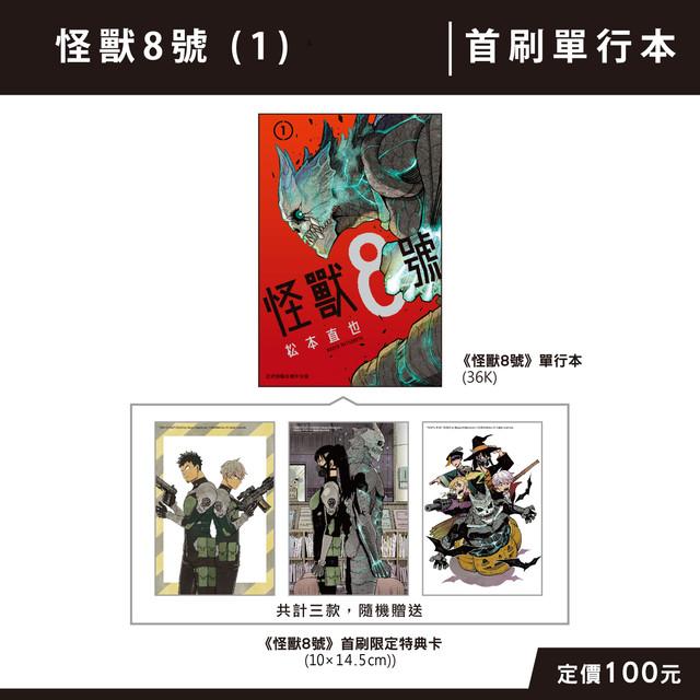 怪獸、來襲!!!『少年Jump+』 熱銷話題作品《怪獸8號》  7/2各大網路書店同步開放預購!! 02-8-1
