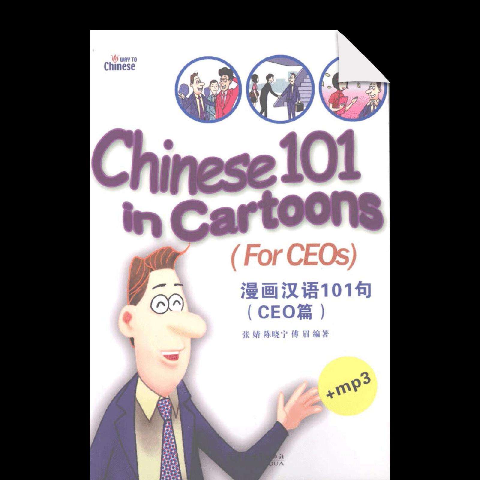 Manhua Hanyu 101Ju Ceopian