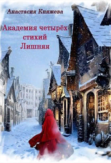 Академия четырёх стихий. Лишняя - Анастасия Княжева