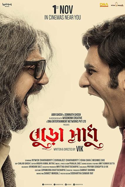 Buro Sadhu 2019 Bengali 480p HDRip 300MB ESubs Download