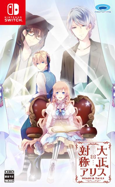 日本經銷商樂天頁面消息,乙女遊戲《大正×對稱愛麗絲  Heads & Tails》將於10月29日登陸Switch。 Image