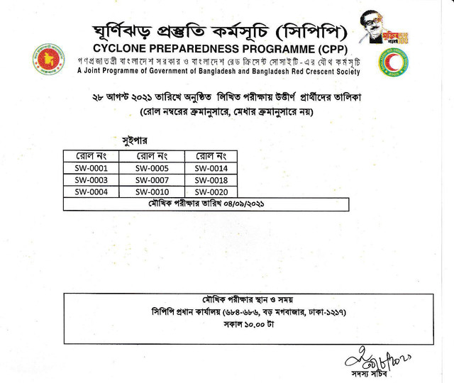 BDJob-Results-Com-CPP-Exam-Result-2021-page-018