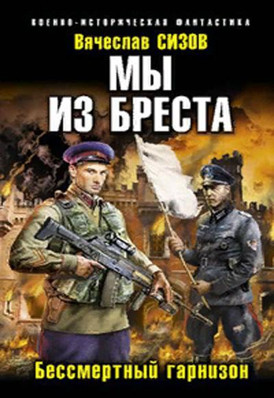 Вячеслав Сизов «Мы из Бреста. Бессмертный гарнизон»