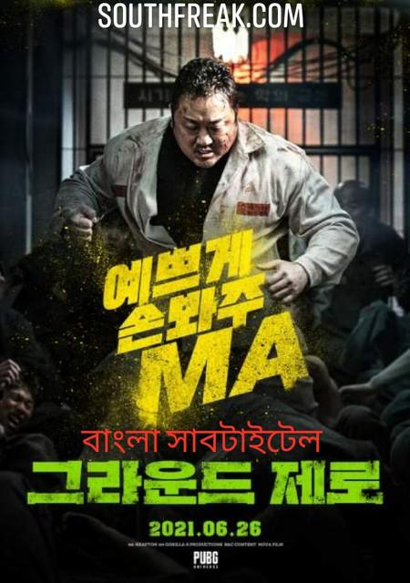 Ground Zero 2021 Korean Short Movie WEB-DL 200MB With Bangla Subtitle